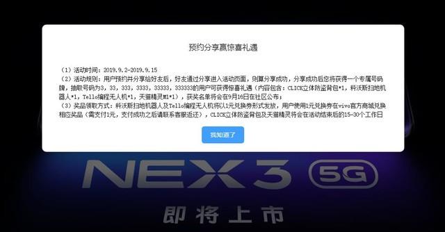 vivo NEX 3 5G版工信部入网 或9月16日发布