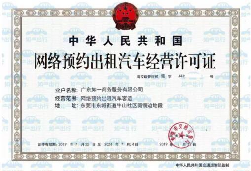 互联网出行添喜讯!如一出行获东莞市《网络预约出租汽车经营许可证》!