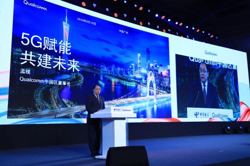 高通公司中国区董事长孟樸:5G赋能 共建未来
