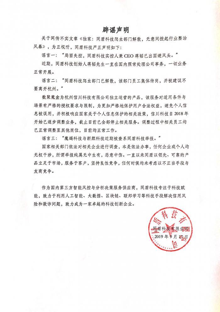 """天翼征信个别员工协助警方调查 同盾科技CEO蒋韬称""""我在杭州 一切安好"""""""