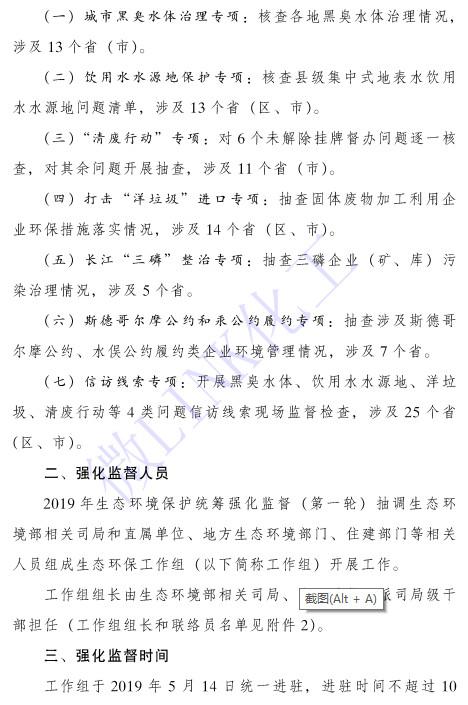 环境部加急函:对25省和直辖市开展第一轮生态环境统筹强化监督
