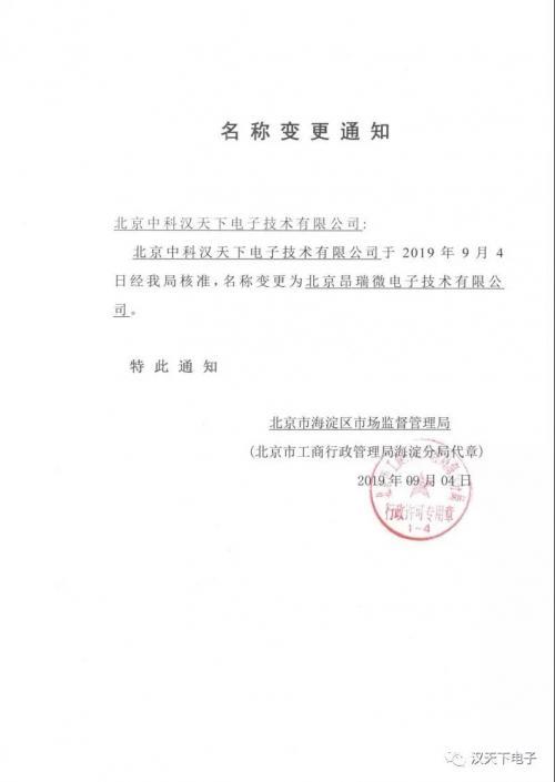 北京中科汉天下正式更名为北京昂瑞微电子技术有限公司