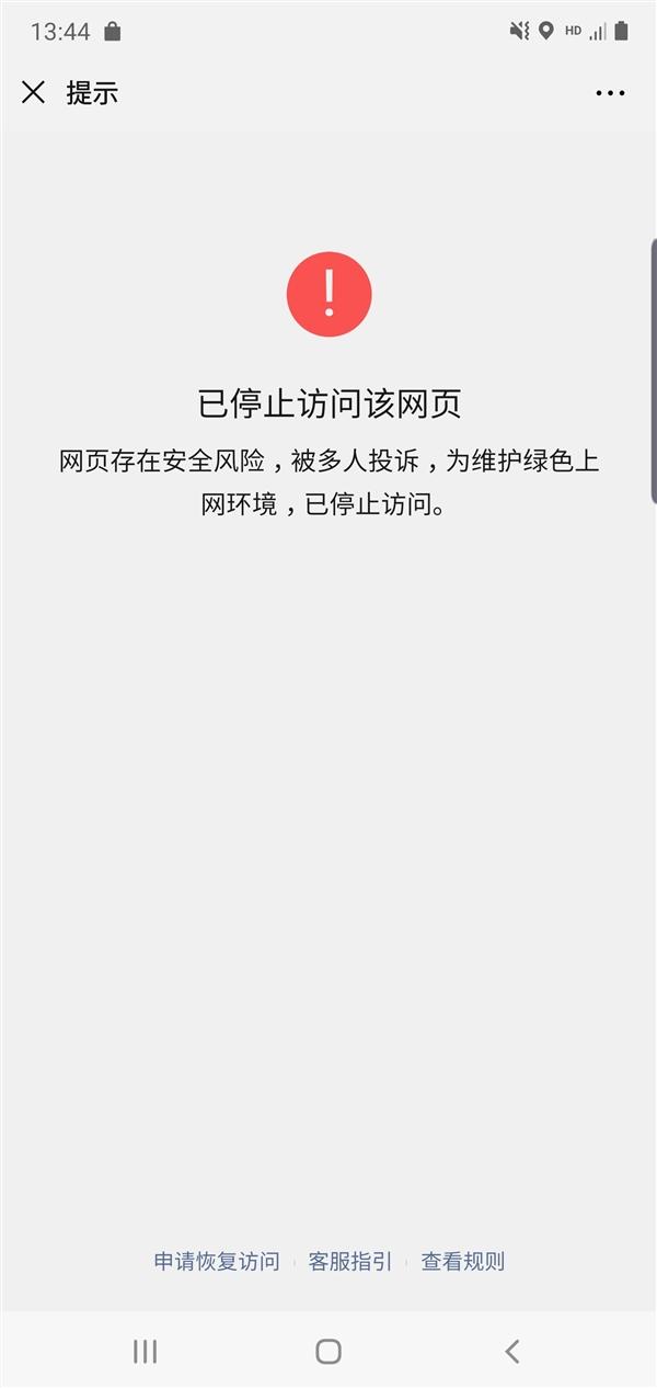 安全性遭质疑 ZAO换脸App被微信屏蔽