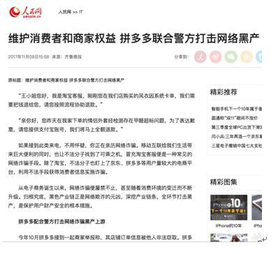 拼多多资助广东警方冲棋牌源码击网络黑灰产 15名猜疑人于即日落网
