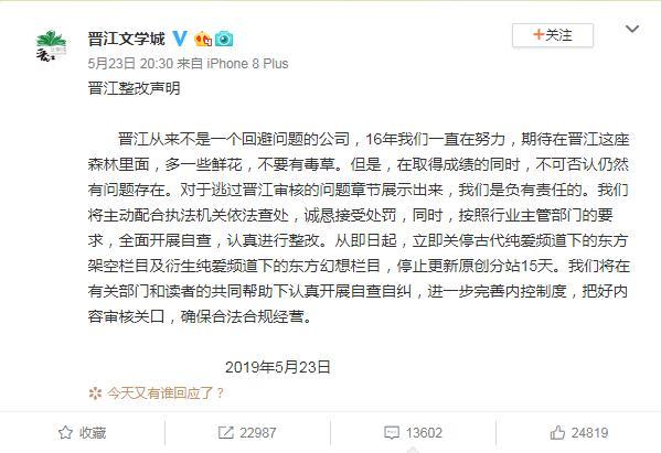 因涉嫌传播淫秽色情内容 晋江文学城发布整改声明