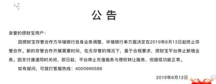 """因银行制止[zhìzhǐ]存管而暂停新增P2P业务?捞财宝和华瑞银行相互""""甩锅"""""""