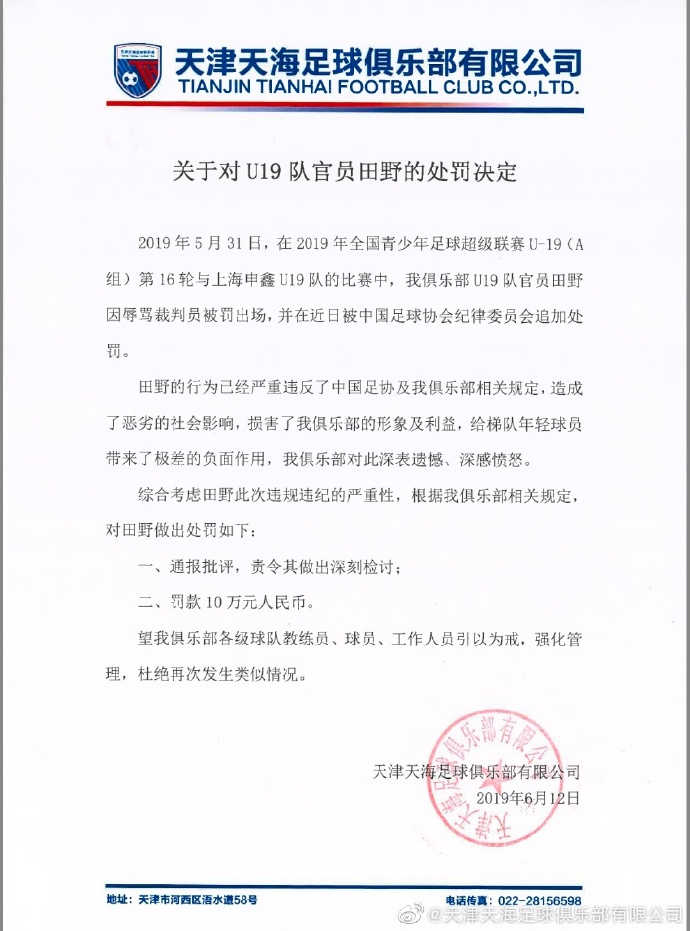 图片来源:天津天海足球俱乐部官方社交媒体。