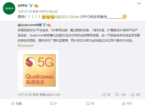 OPPO宣布全球首发原生高通5G手机:支持SA/NSA双模