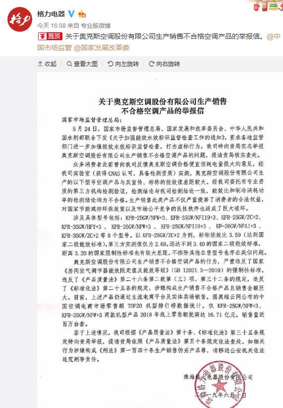 格力电器举报奥克斯空调虚标能效值 市场监督总局介入