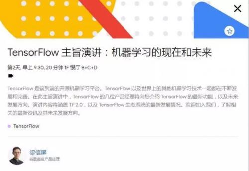 谷歌开发者大会:正式推出 TensorFlow 2.0 RC 版
