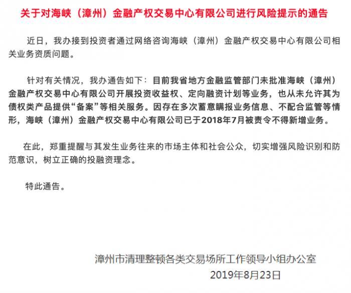 福建金融监管通告:已于去年7月责令海峡(漳州)金交中心不得新增业务
