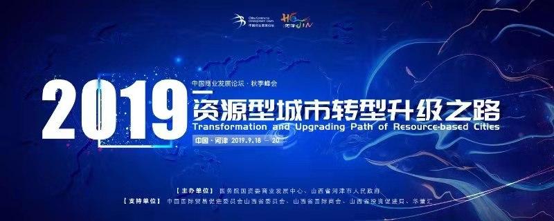 聚焦资源型经济转型升级—2019中国商业发展论坛秋季峰会即将开幕